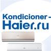 Кондиционеры Haier