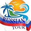 Русский Тур