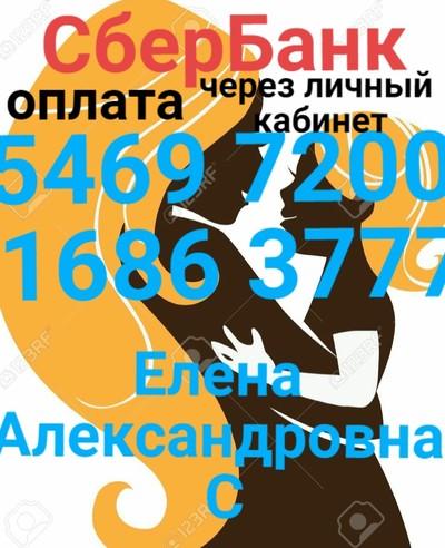 Елена Соколовская, Челябинск