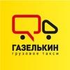 Газелькин | Грузоперевозки в СПб и Москве