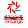 Международный пресс-центр МКР-Медиа