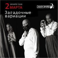Спектакль «Загадочные вариации» Великий Новгород