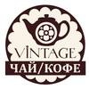 Сеть чайно-кофейных магазинов VINTAGE