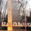 Наукоград-Пресс