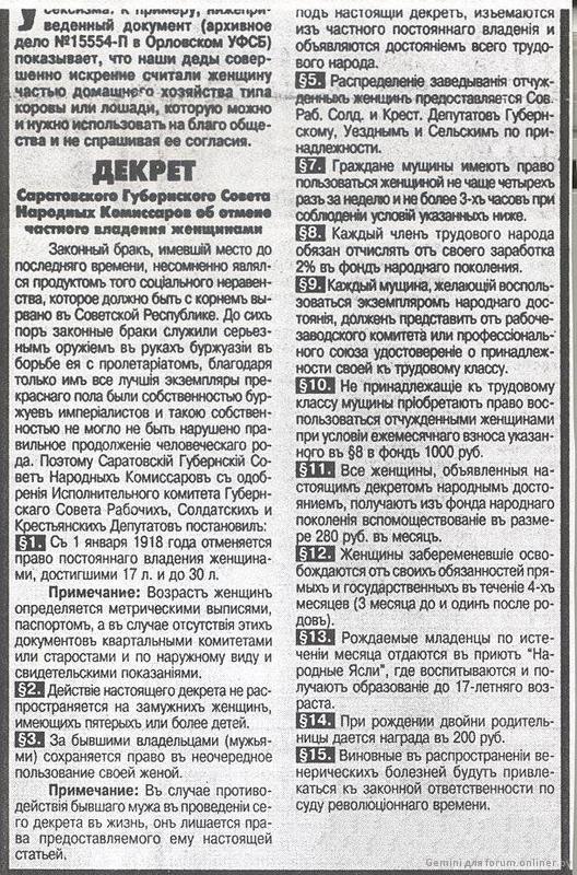 Роль большевиков в разрушении брака и семьи., изображение №6
