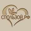 Интернет-магазин Спользой.РФ