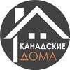 Канадские дома в Калининграде