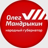 Олег Мандрыкин — Народный губернатор!