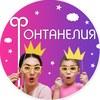 Фонтанелия | Саратов | Детские праздники