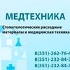 Медтехника Челябинск