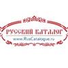 Русский Каталог - Товары для русской семьи!
