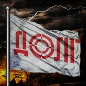 Флаг Долга диз.№2