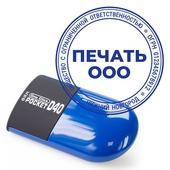 Печать для ООО на карманной оснастке POCKET Д40