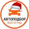 Автоподбор Волгоград