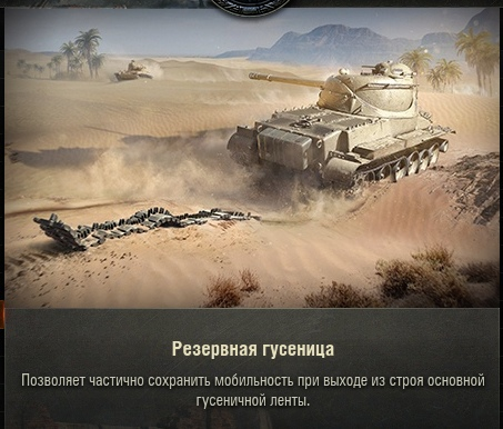 Full patch note for WOT update 1.14.1 (changelog), image # 5