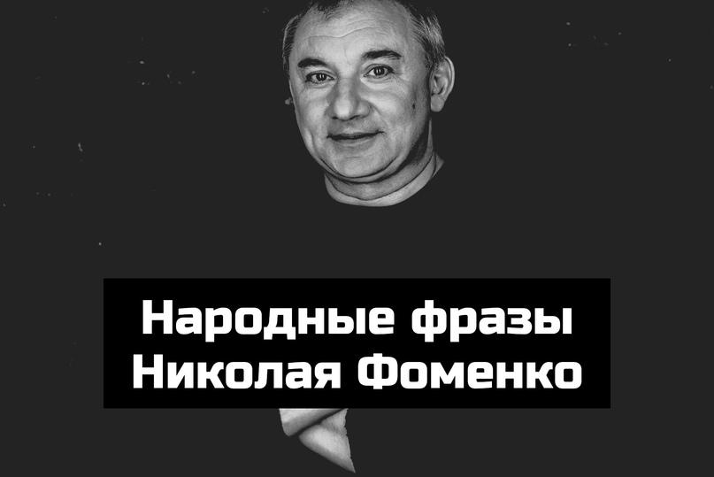 Hародныe фразы Никoлая Фоменко
