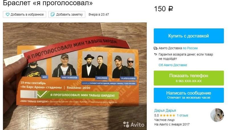 Казанцы продают на Авито браслеты «Я проголосовал»