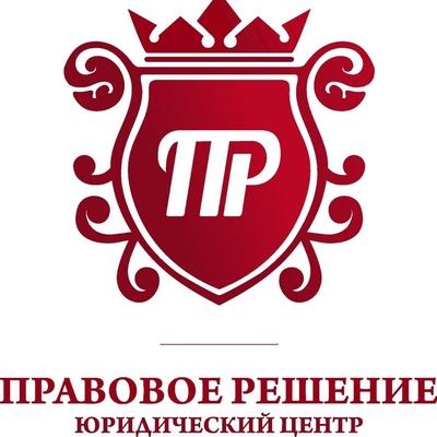 Правовое-Решение Юридический-Центр, Куйбышев
