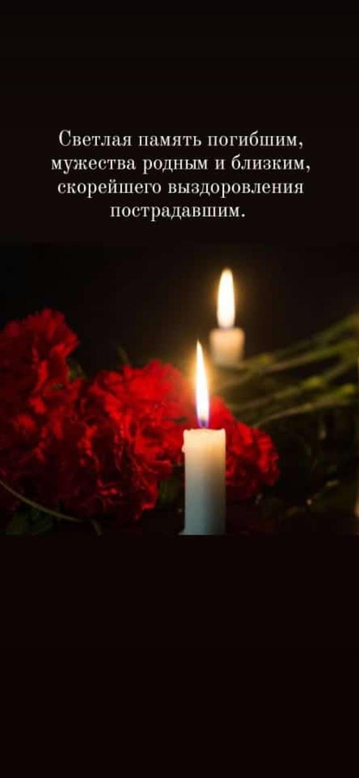 Казань, мы скорбим вместе с вами...