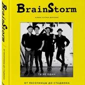 """Книга """"BrainStorm - ты не один"""""""