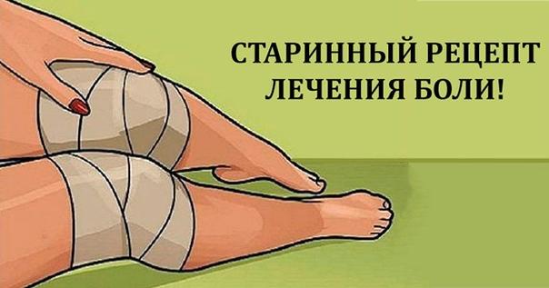Хватит терпеть боль и пить таблетки!