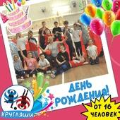 День Рождения от 16 детей