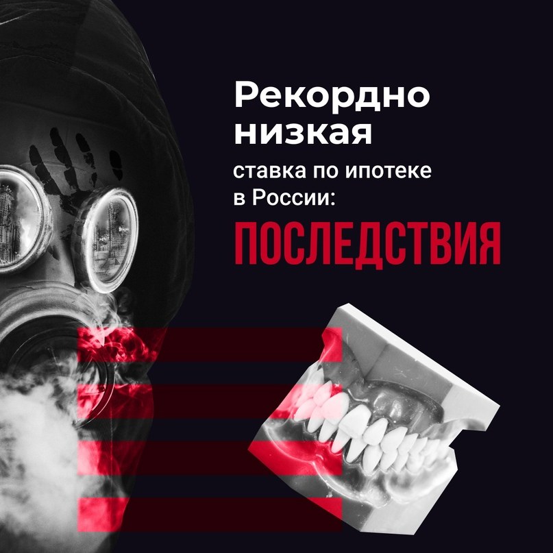 Рекордно низкая ставка по ипотеке в России: последствия