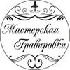 Гравировка Екатеринбург