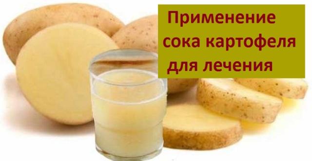 Применение сока картофеля.