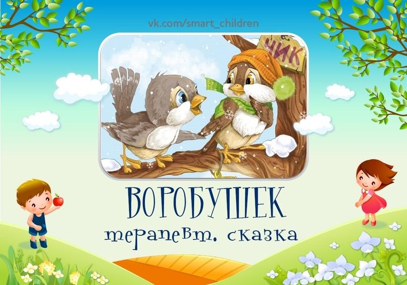 """📚🐦 ТЕРАПЕВТИЧЕСКАЯ СКАЗКА """"ВОРОБУШЕК"""""""