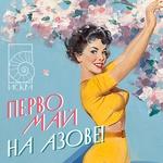 "Тур ""Первомай на Азове"""