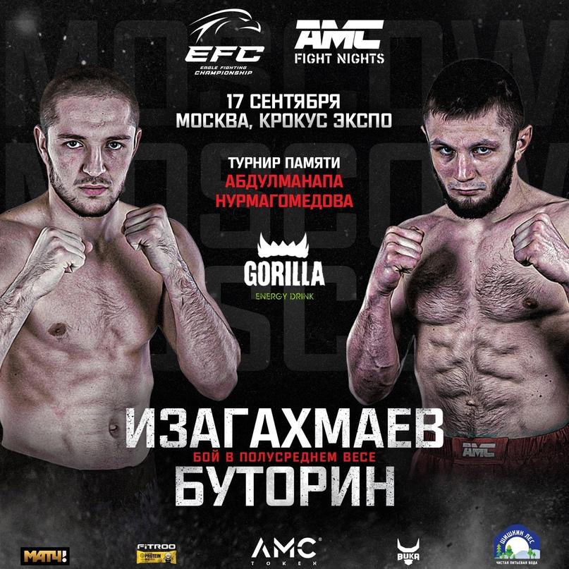 🔥📃AMC FIGHT NIGHTS возвращается в Москву!