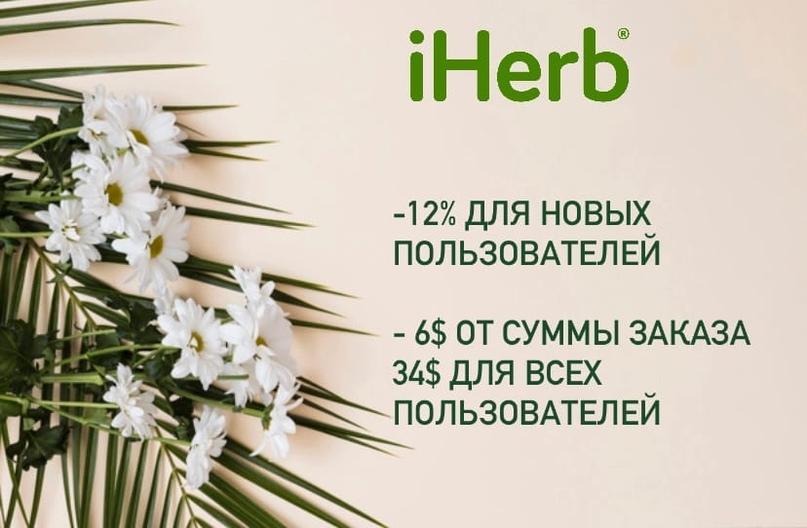 🎉💰 БОЛЬШАЯ СКИДКА на iHerb для НОВЫХ пользователей!