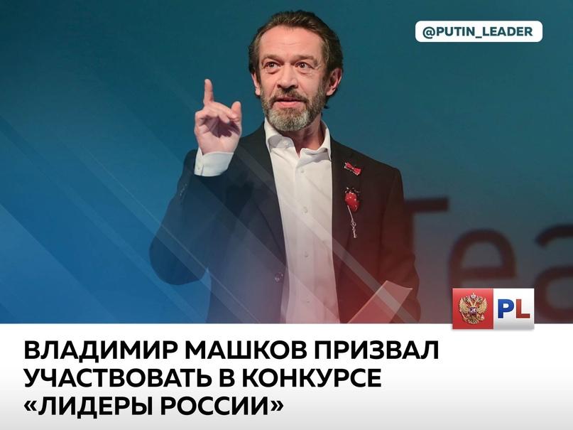Владимир Машков призвал принять участие в конкурсе управленцев «Лидеры России» в...