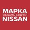 МАРКА NISSAN. Официальный дилер в Вологде