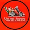 Чили Авто (Chili Auto), автомобили с пробегом