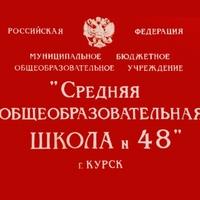 РДШ  Школа № 48 им. Р.М. Каменева г.Курск