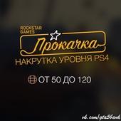 Накрутка уровня в GTA 5 Online (PS4)