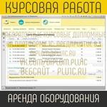 Курсовая работа «Учёт аренды оборудования и оказания услуг» на 1С Предприятие 8.3