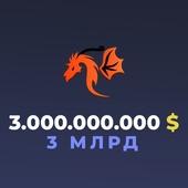 3 миллиарда $