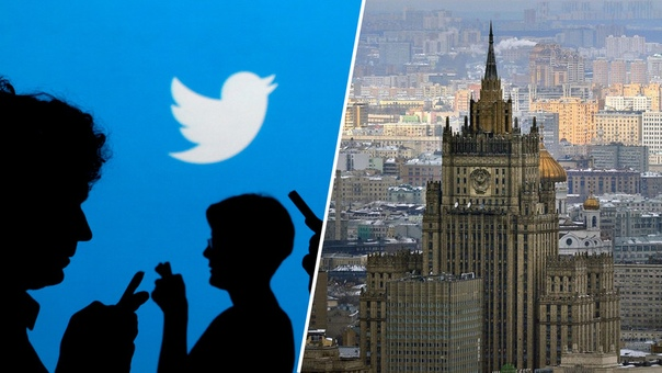 Заявление МИД по ситуации с блокировкой «российских» аккаунтов...