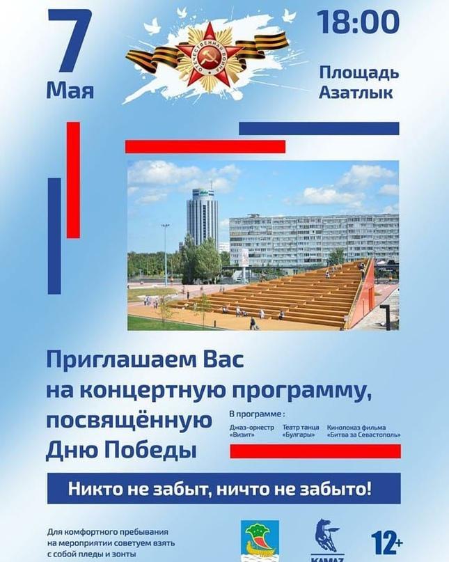 """Сегодня """"КАМАЗ"""" покажет челнинцам «Битву за Севастополь» под открытым небом."""