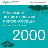Абонемент на 2000 рублей