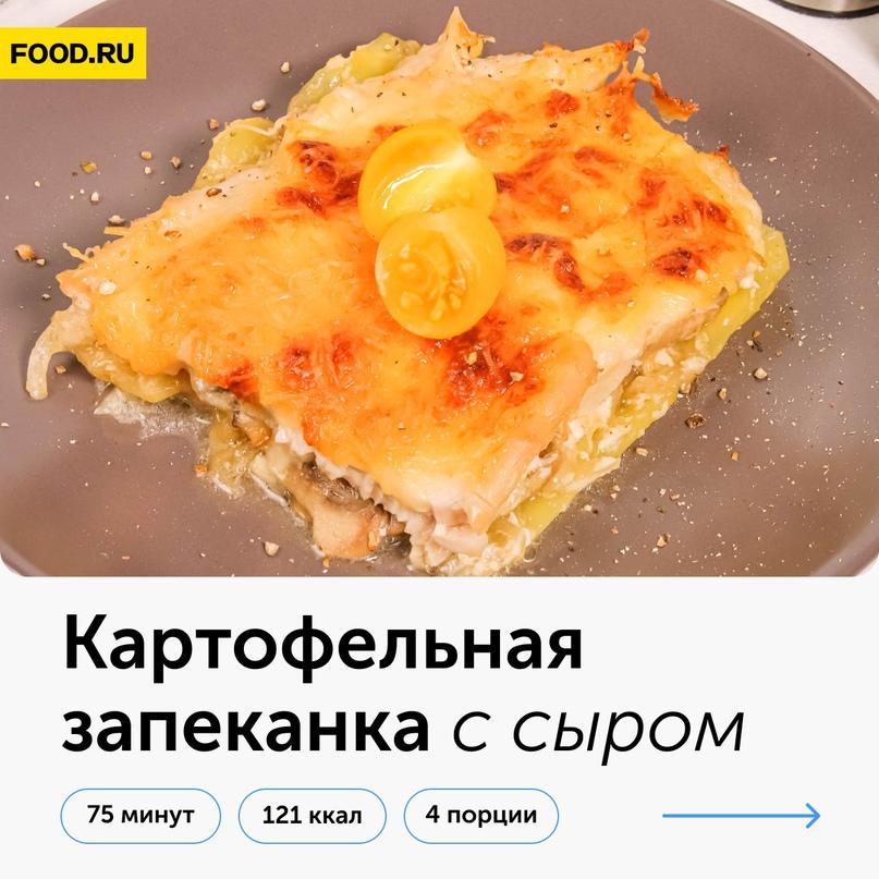 Картофельная запеканка с сыром, курицей и грибами 😋