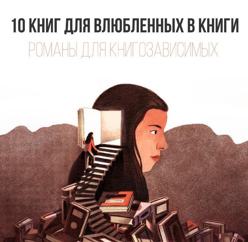 10 книг для влюбленных в книги