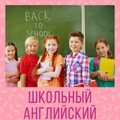 Для школьников