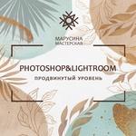 PHOTOSHOP & LIGHTROOM продвинутый уровень