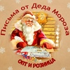 Письмо от Деда Мороза | 2021 | Почта Деда Мороза
