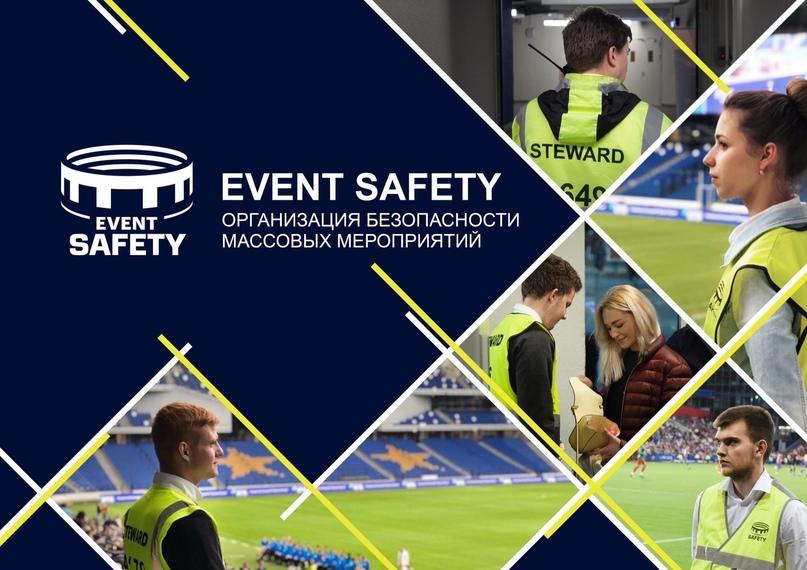 Дамы и Господа! Компания Event Safety объявляет набор Стюардов!