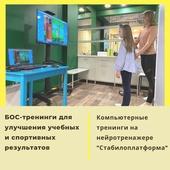БОС-тренинги для улучшения учебных и спортивных результатов